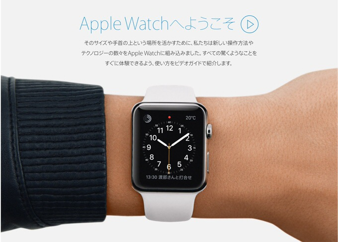 Apple watch rumor 1