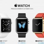 Apple Watchの予約は4月10日16時1分より開始