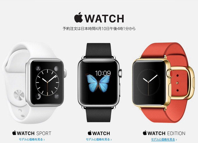 Apple watch rumor
