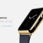 Apple Watch 発売日の表記を削除、店頭販売は6月以降に