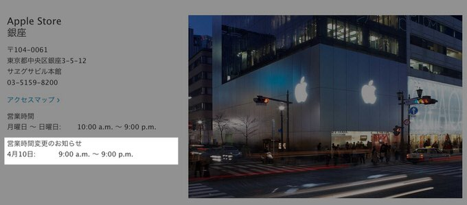 Applestore april 10