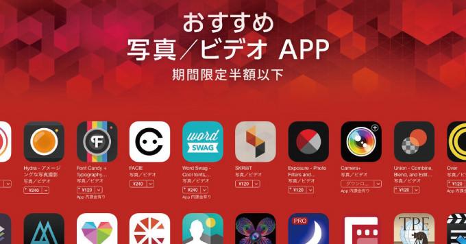 半額以下!iPhone、Macで人気の写真関連アプリのセールが開催中!