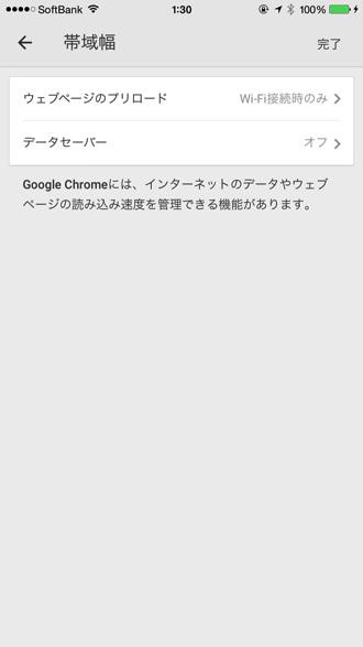 Chrome extention datasaver 1