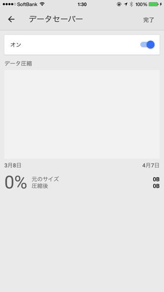 Chrome extention datasaver 2