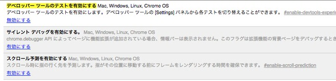 Chrome extention developer tool theme 3
