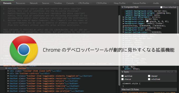 Chrome extention developer tool theme