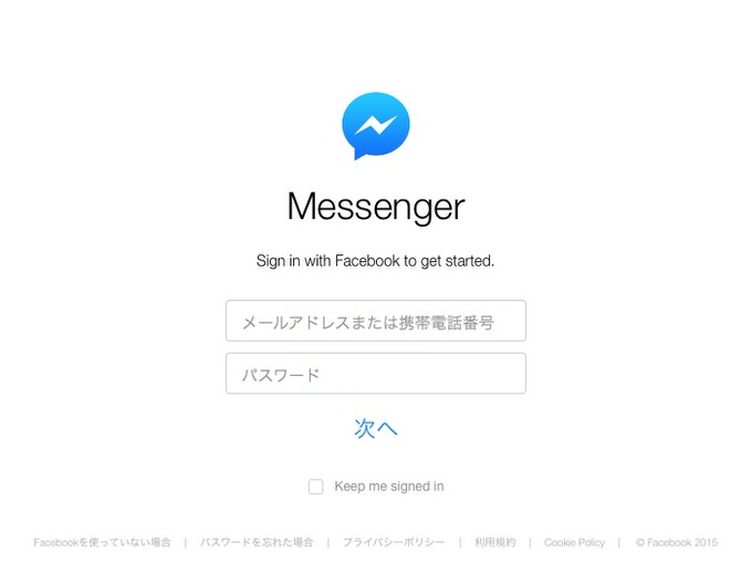 Facebook messenger for mac 2