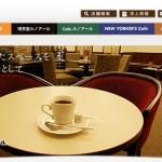 銀座ルノアール系列の各店舗で無料Wi-Fiサービスを提供開始