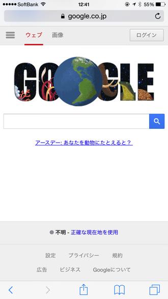 Google earth day animal 1