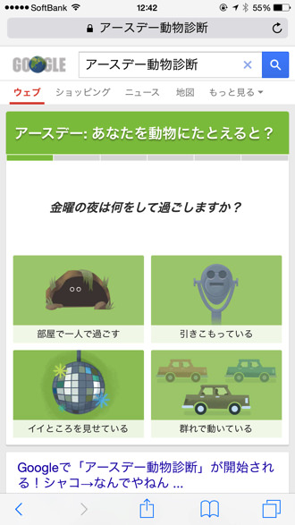 Google earth day animal 2