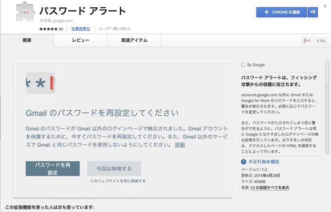 Google password alert 2