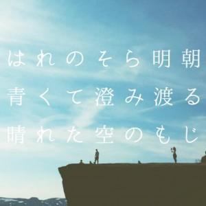 今の季節の空模様のような日本語フリーフォント「はれのそら明朝」