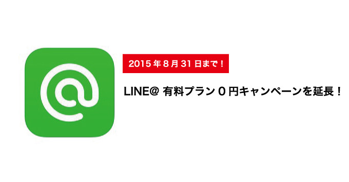 Line at campaign extension