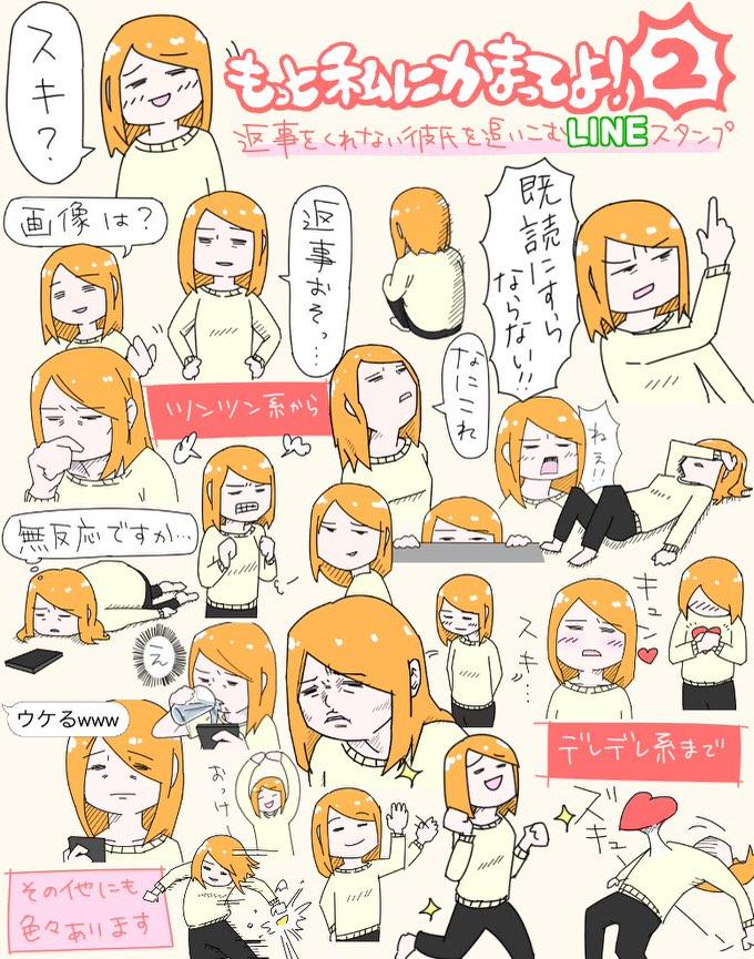 Line creator stamp