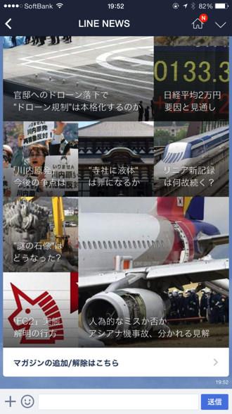Line news magazine 3