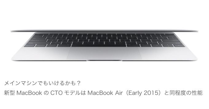 Macbook rumour 1