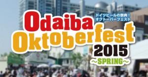 お台場で「オクトーバーフェスト 2015」開催中!5月6日まで!