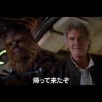 ハン・ソロが帰ってきた!「スターウォーズ フォースの覚醒」の特報第2弾が公開!