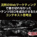 web-marketing-context.jpg