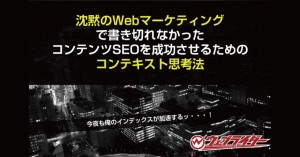Webマーケティングの極意!コンテンツSEOを成功させるための「コンテキスト思考法」