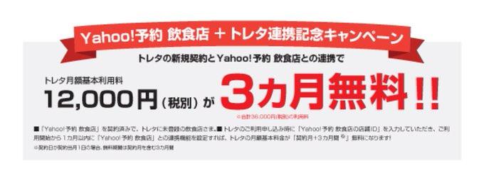 Yahoo toreta 1