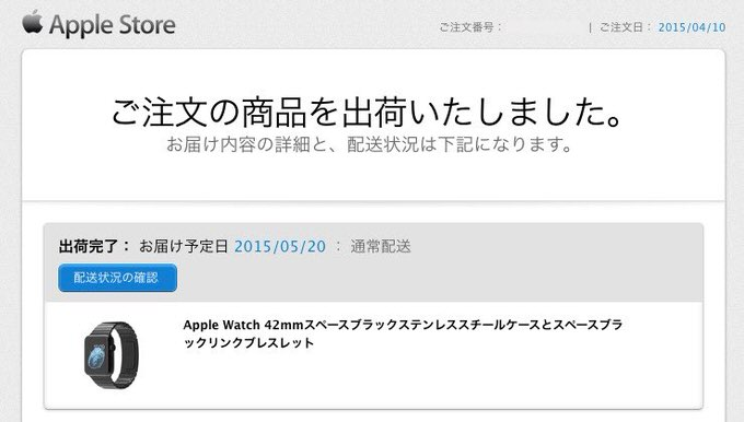 Apple watch rumour