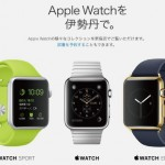 applewatch-isetan.jpg