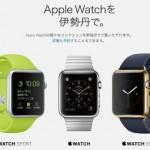 Apple Watch 伊勢丹新宿で当日の試着・持ち帰りが可能に