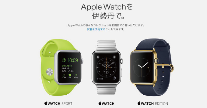 Applewatch isetan