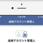 Facebook 死後のアカウント管理人を生前に指定できる新機能が日本でも利用可能に