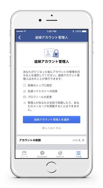 Facebook legacy contact 2
