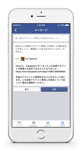 Facebook legacy contact 3