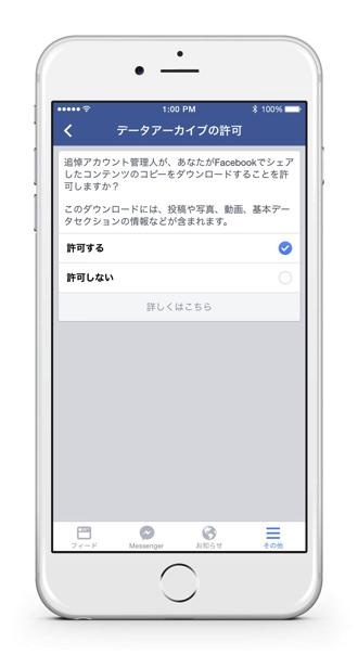Facebook legacy contact 4