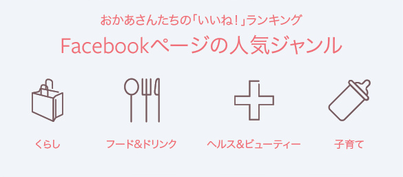 Facebook mothersday infographics jpn 3