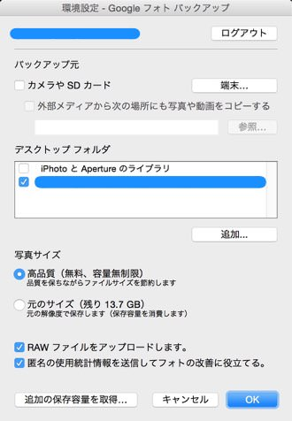 Google photo mac photapp 1
