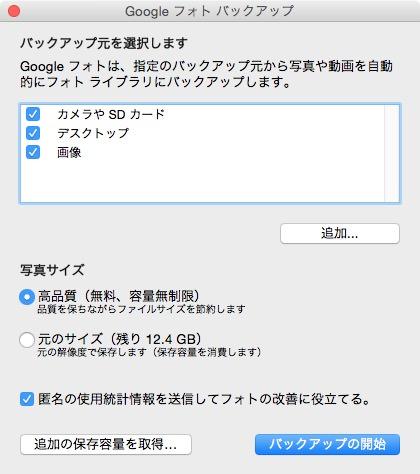 Google photo mac photapp 2