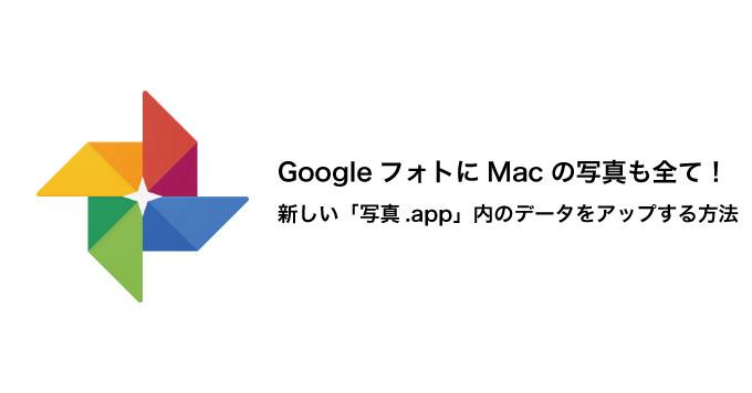 Google photo mac photapp