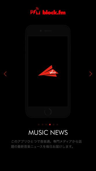 Iphoneapp block fm 4