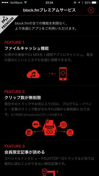 Iphoneapp block fm 7