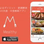 iphoneapp-mealthy-1.jpg