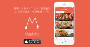 ダイエットを成功に導く、外食が多い人向け低カロリーメニュー検索アプリ「Mealthy」