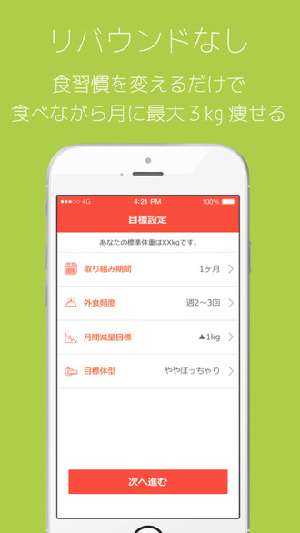 Iphoneapp mealthy 3