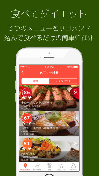 Iphoneapp mealthy 4