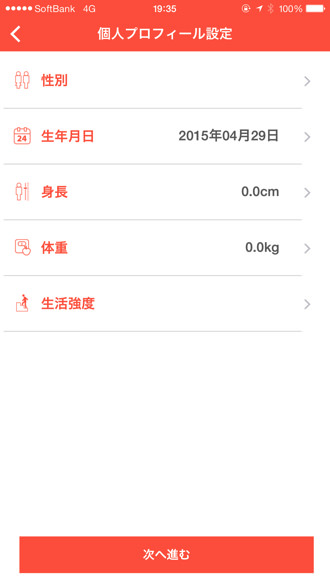 Iphoneapp mealthy 6