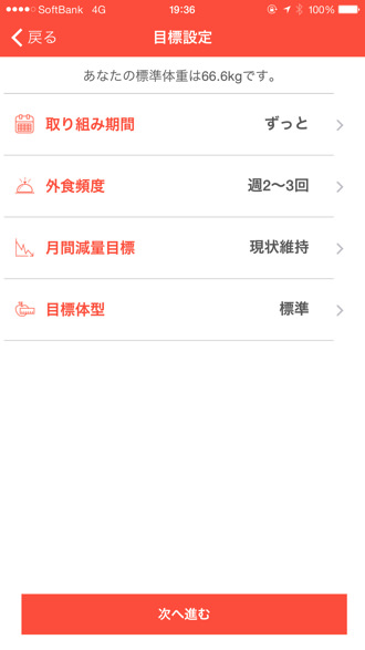 Iphoneapp mealthy 7