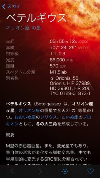 Iphoneapp sale sky guide 1