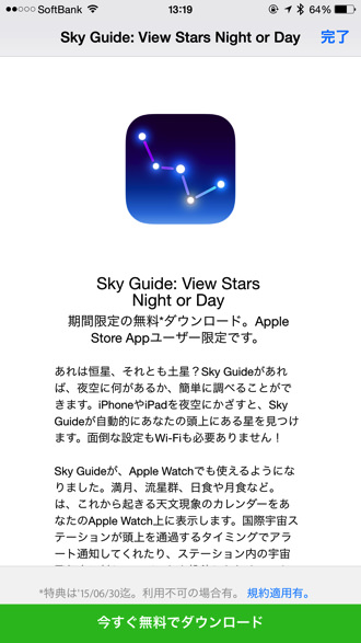 Iphoneapp sale sky guide 4