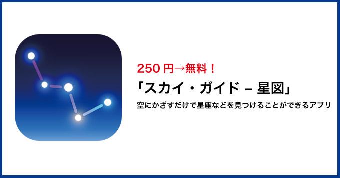 Iphoneapp sale sky guide