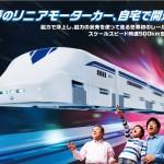 世界初!浮いて走る「リニアモーターカー」のミニチュアが発売!