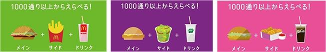 Mcdonald smile 0 yen 4